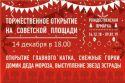 Открытие Рождественской ярмарки на Советской площади в Солнечногорске